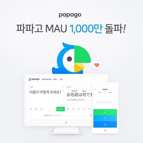 네이버 파파고, '국민 통번역 앱'… 月활성 사용자 1000만명 돌파