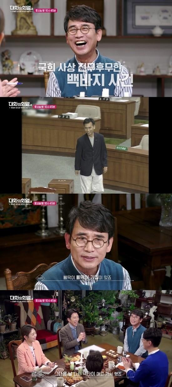 """'대화의 희열2' 유시민, '백바지 사건' 소환 """"삐딱이 기질 때문"""""""