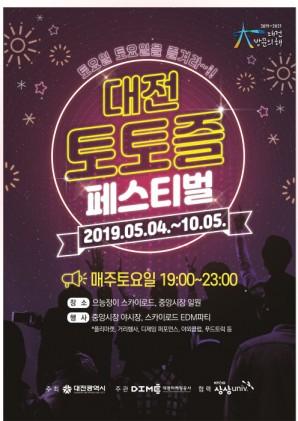 대전 토토즐페스티벌 2019