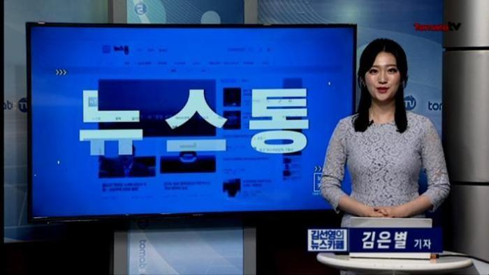 (김선영의 뉴스카페)뉴스통 실시간 검색어, '심상정 나경원, 김대오 기자, 기초연금 30만원'