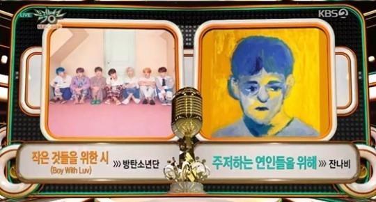 방탄소년단 vs 잔나비, '뮤직뱅크' 1위 후보 맞대결