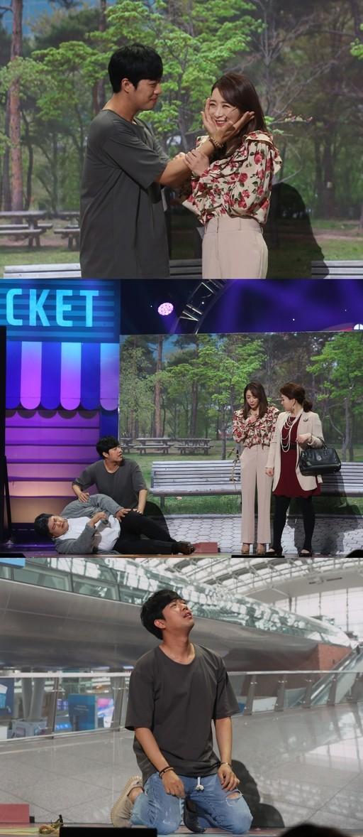'개그콘서트' 안소미, 서태훈과 사랑의 결말은?