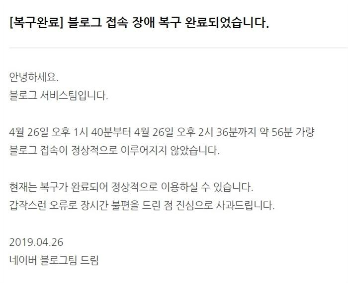 """네이버 블로그 접속오류 1시간…""""복구 완료"""""""