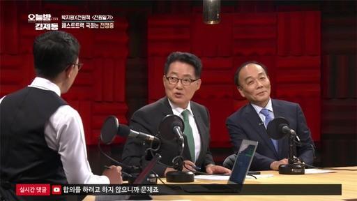 """'오늘밤 김제동' 박지원 """"국회 선진화법 박근혜 전 대통령이 만든 것"""""""