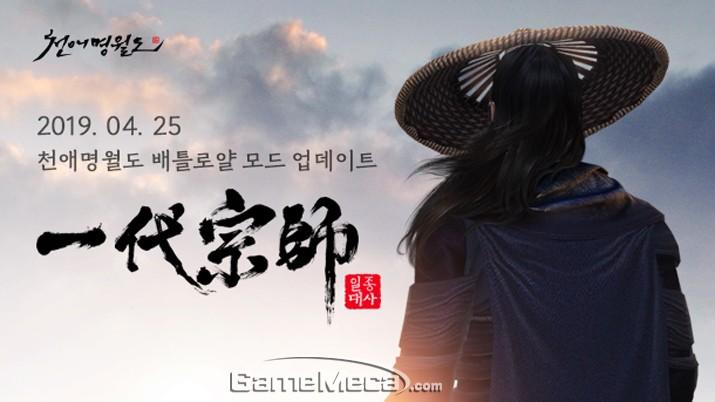 경공 배틀로얄 나오나, '천애명월도' 신규 모드 추가