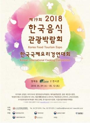 한국음식관광박람회 2019