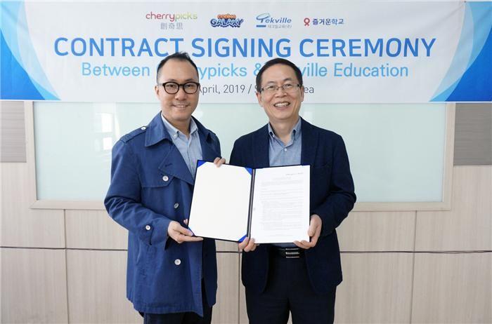 테크빌교육, 중국 '체리픽스'와 SW교육 제품 공급계약 체결