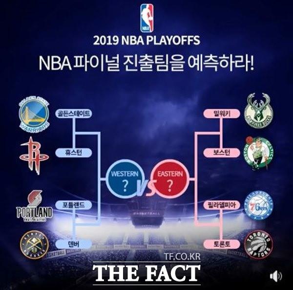 스포츠토토 공식페이스북, NBA파이널 진출팀 맞히기 이벤트 실시