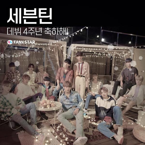 """""""데뷔 4주년 축하해""""…세븐틴, '캐럿'이 준비한 깜짝 선물"""