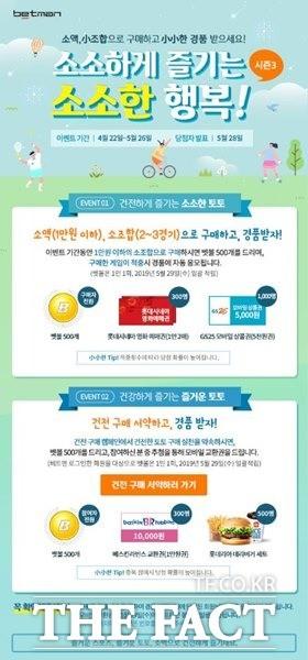케이토토, 소액 구매 캠페인 '소소하게 즐기는 소소한 행복' 시즌3 본격 전개