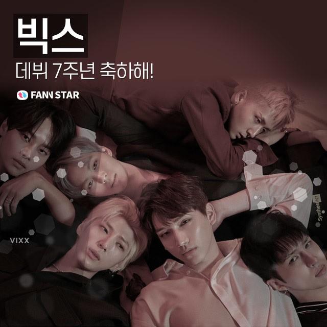 '팬앤스타' 빅스 데뷔 7주년 축하 서포트 진행…참여 방법은?