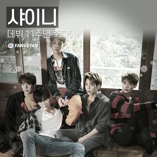 '팬앤스타' 샤이니 데뷔 11주년 축하 서포트 개최…'샤월' 모여라