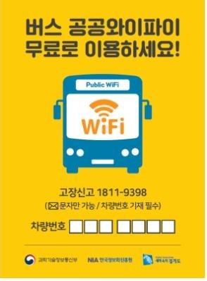 5월 1일부터 4천200대 시내버스에 공공와이파이