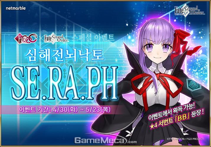 '페그오' 스페셜 이벤트 '심해전뇌낙토 SE.RA.PH' 개최