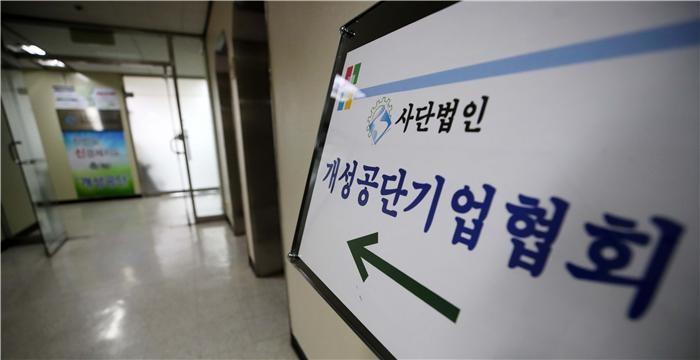 개성공단 기업인들, 9번째 방북신청