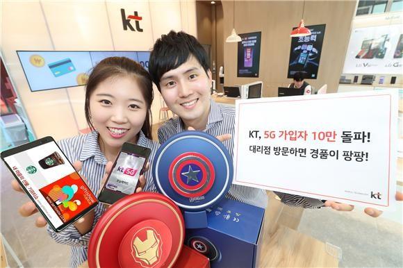 KT, 5G 가입자 10만 돌파