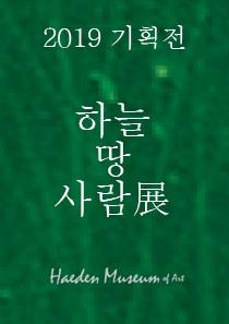 2019 기획전 《하늘·땅·사람》 展