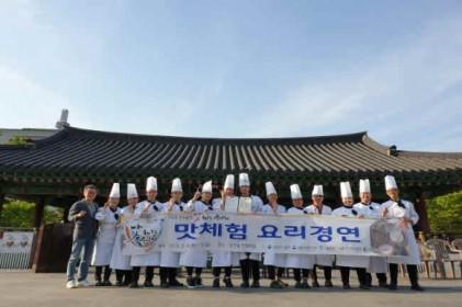 경주대 한국음식 맛체험 박람회