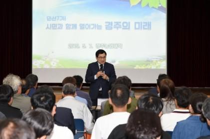 주낙영 경주시장 경주농업대학 특강