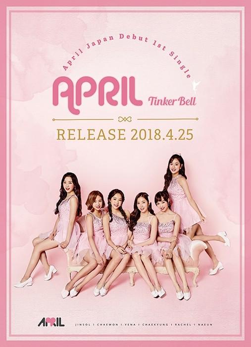 에이프릴, 4월 25일 日 정식 데뷔…'TinkerBell' 발매