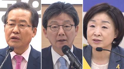 홍준표·유승민, 강원 맞대결...심상정, 호남 표심 잡기