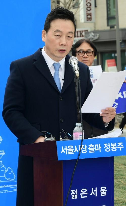 정봉주 前의원 서울시장 출마선언