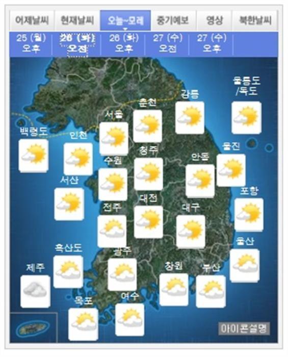 (내일의 날씨) 후끈한 가을날씨, 아침엔 쌀쌀