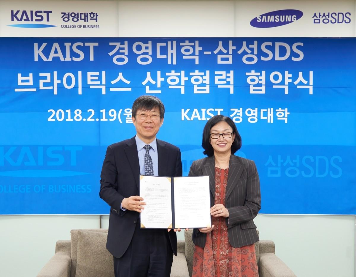 삼성SDS, KAIST와 빅데이터 산학협약