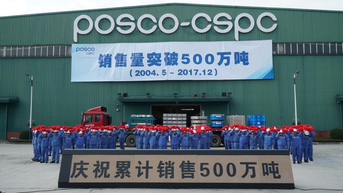 포스코 중국 쑤저우 車강판 가공센터, 누적 500만톤 판매