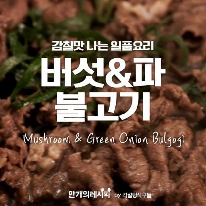 외국인도 반한 한국의 맛! 버섯&파불고기