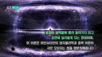 블랙홀에 내부가 없다는 증거 발견_ICT 캐스트 6월 2주차