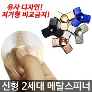 추가금NO/정품신형메탈/피젯스피너/키덜트/핸드장난감