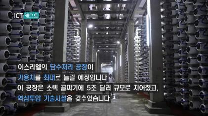 이스라엘 담수처리 공장 가용치 최대로_ICT 캐스트 5월 4주차