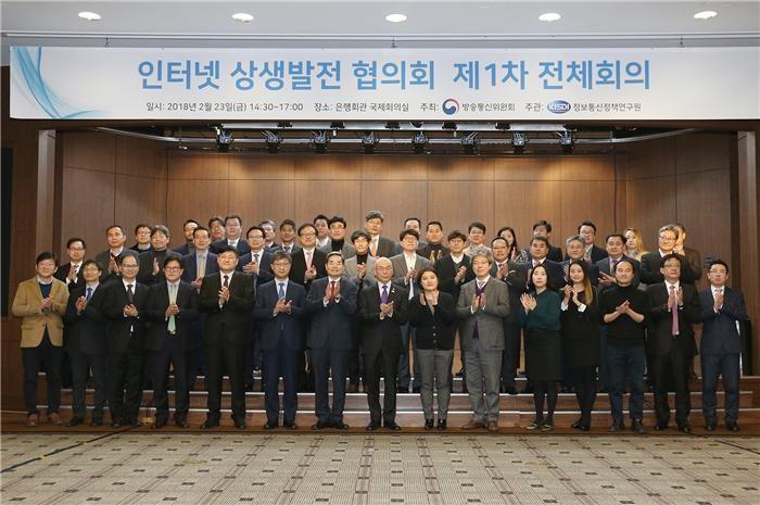국내외 사업자 역차별 해소 논의…인터넷상생협의회 출범