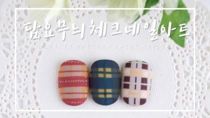 담요무늬 체크네일 셀프네일 하는법 2탄 / Blanket check nail art