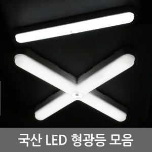 국산 LED형광등/일자등/LED방등/LED전구/LED십자등