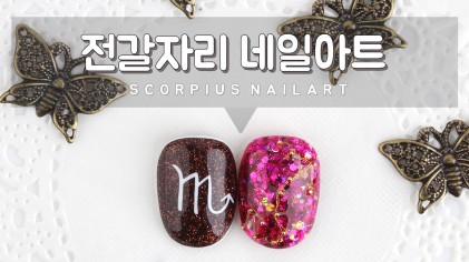 전갈자리 셀프네일 하는법 / Scorpio nail art