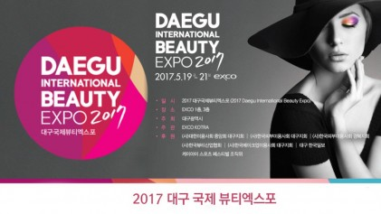 2017 대구 국제 뷰티엑스포 / 2017 Daegu International Beauty Expo