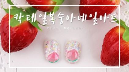 칵테일 복숭아 네일 아트 / Cocktail Peach nail art