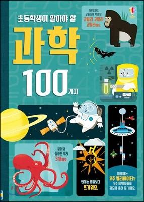 초등학생이 알아야 할 과학 100가지