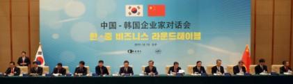 韓·中 고위급 기업인 대화채널 만든다