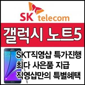 SKT 갤럭시노트5 온라인초특가 요금제자유 사은품지급