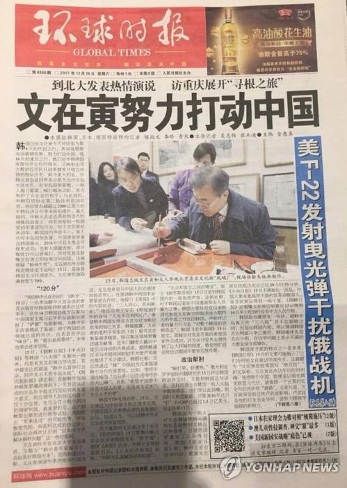 문재인 대통령, 충칭에서도 '인기폭발'? 中 언론 '대서특필'