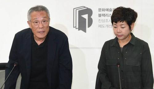 """황석영·김미화 블랙리스트 조사 신청 """"문화야만국 치부 드러나"""""""
