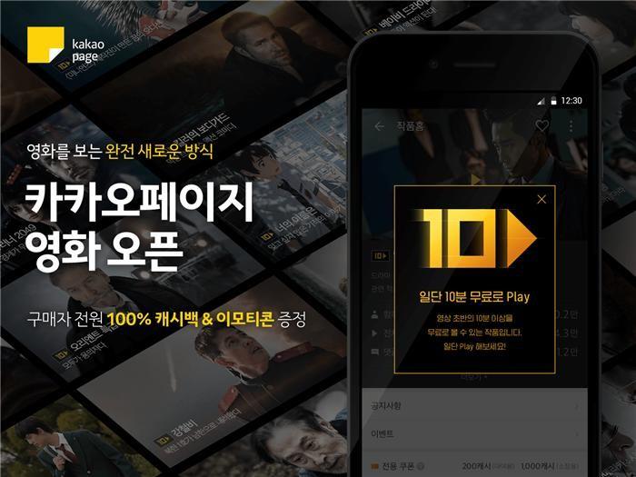 카카오페이지, 영화서비스 시작…VOD시장 진출