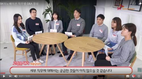 SK이노베이션 상반기 채용 오늘(23일) 지원서 마감…SNS 영상 통해 실질 도움도 제공