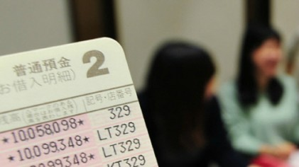 부자나라 일본…20대 3890만원·60대 2억 6800만원 현금보유