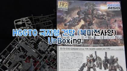 HGGTO 국지형 건담 (북미전사양) 내용물 살펴보기!