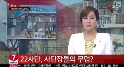 """""""임병장 총기난사 그 부대""""...22사단 일병 자살 소식에 누리꾼 반응"""
