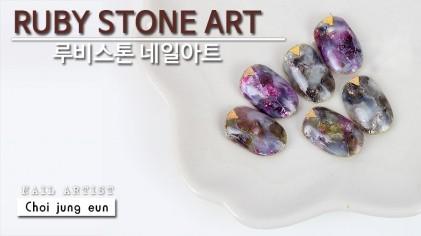 루비스톤 네일아트 / Ruby Stone Nail Art